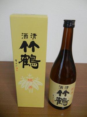 清酒竹鶴・竹鶴酒