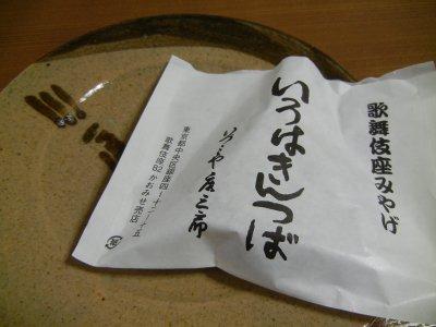 歌舞伎座・いろはきんつば