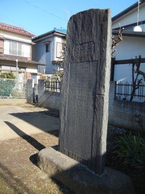 神明神社旧地と道路改修記念碑