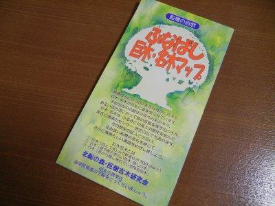 「ふなばし巨木・名木マップ」表紙