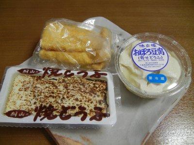 豆腐を買った
