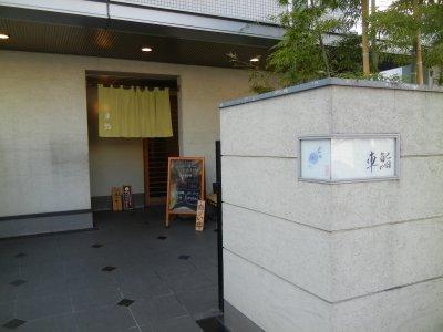 車鮨・店頭