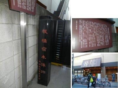 板橋宿本陣跡(仲宿)