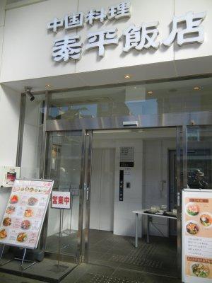 中国料理・泰平飯店・一階店頭