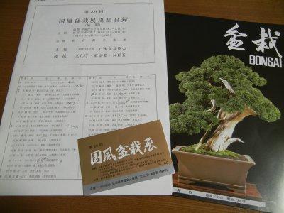 国風盆栽展・入場券と出品目録