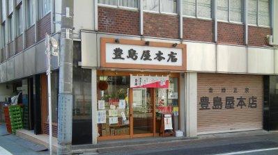 猿楽町・豊島屋本店