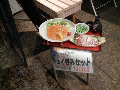 チョイ呑みセット@1,000円小鉢・お刺身・一品
