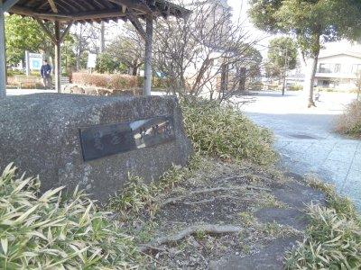 葛西城址公園