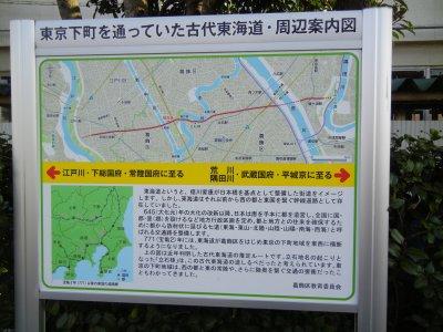 古代東海道案内図