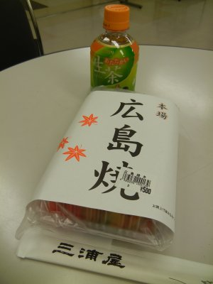 三浦屋弁当・広島焼