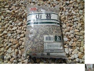 用土(山苔9・矢作川砂1)
