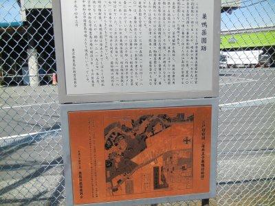 藤堂家→巣鴨薬園跡