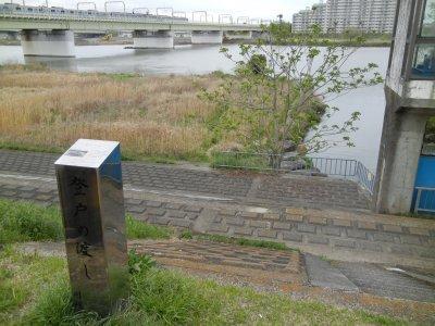 登戸の渡し跡の碑