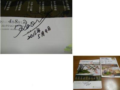 山田香織さんのサイン
