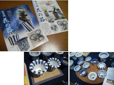 有田焼の植木鉢