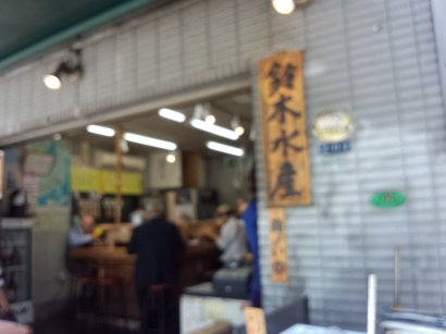 150515鈴木水産(ピンボケ)