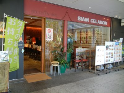 Siam Celadon店頭