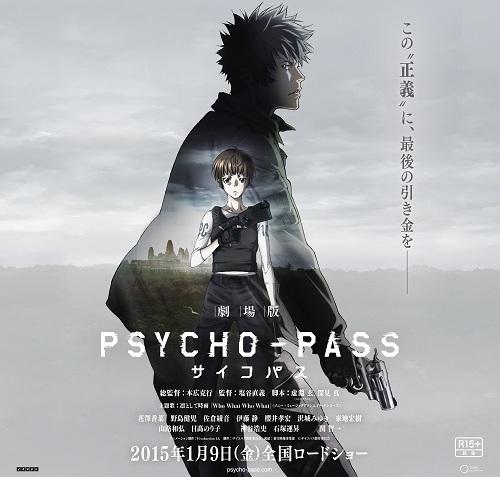 psycho-pass.jpg