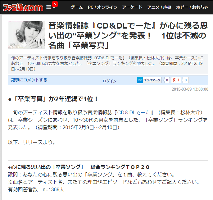 """音楽情報誌『CD&DLでーた』が心に残る思い出の""""卒業ソング""""に『桜ノ雨』が11位にランクイン!"""