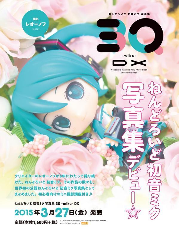 3Q-miku-DX