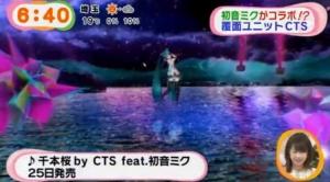 CTS 初音ミク 千本桜 めざましテレビ (3)