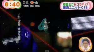 CTS 初音ミク 千本桜 めざましテレビ (6)