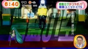 CTS 初音ミク 千本桜 めざましテレビ (8)