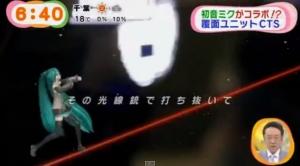CTS 初音ミク 千本桜 めざましテレビ (10)