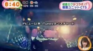 CTS 初音ミク 千本桜 めざましテレビ (13)