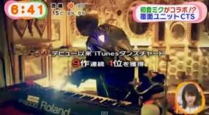 CTS 初音ミク 千本桜 めざましテレビ (14)