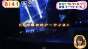 CTS 初音ミク 千本桜 めざましテレビ (15)