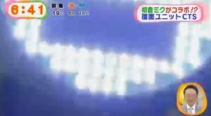 CTS 初音ミク 千本桜 めざましテレビ (21)