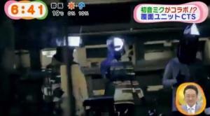 CTS 初音ミク 千本桜 めざましテレビ (22)