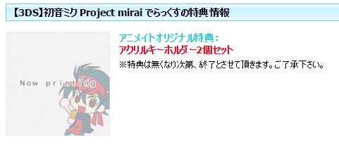 mirai でらっくす アニメイト