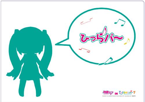 「初音ミク SPRING スタンプラリー♪ in ひらかたパーク」_4