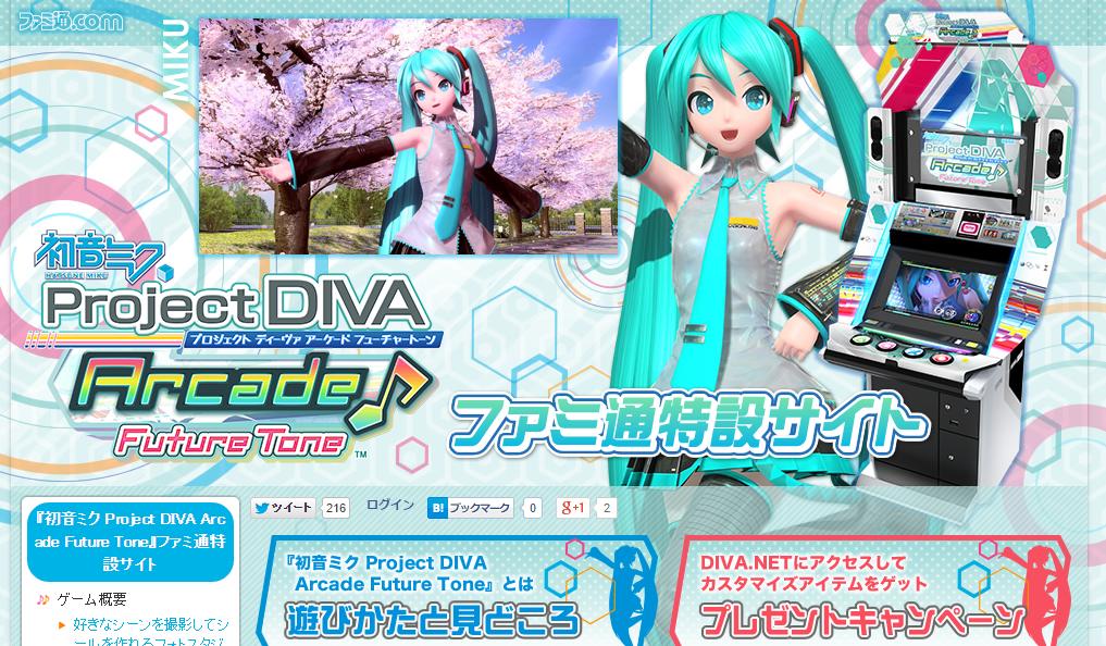 初音ミク Project DIVA Arcade ファミ通特設サイト