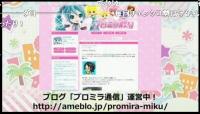 初音ミク Project mirai でらっくす セガ生 (153)