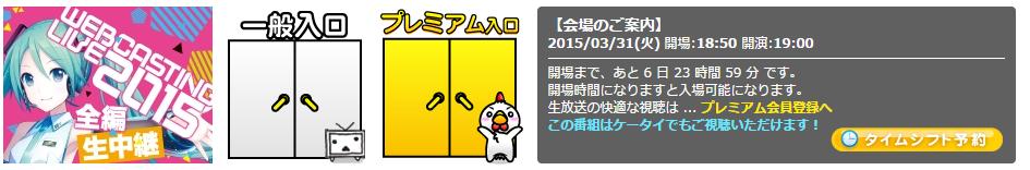 【クリプトン×ヤマハ】WEBCASTING LIVE 2015全編生中継【歌い手・ボカロP・ ゲーム実況者が集結】
