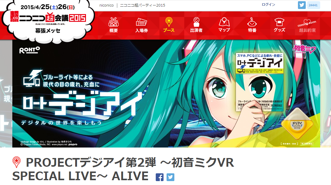 PROJECTデジアイ第2弾 ~初音ミクVR SPECIAL LIVE~ ALIVE