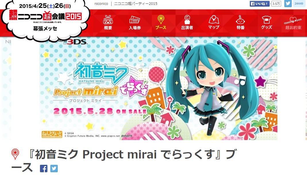 初音ミク Project mirai でらっくす ニコニコ超会議2015