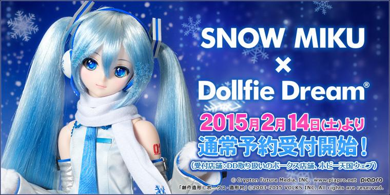 DD雪ミクにいろいろな服やウィッグを付けてみよう!_7