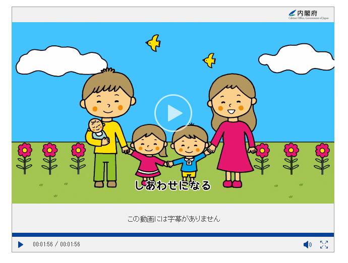 子ども・子育て支援新制度 すくすくジャパン!キャンペーンソング_2
