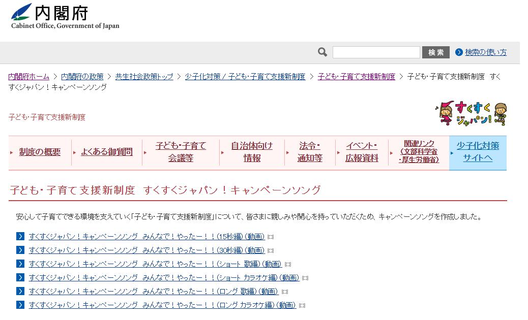 子ども・子育て支援新制度 すくすくジャパン!キャンペーンソング