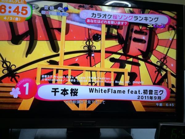 5_【めざましテレビ】カラオケ桜ソングランキング1位千本桜!!DIVAACの映像とともに紹介されました!2015_04_03