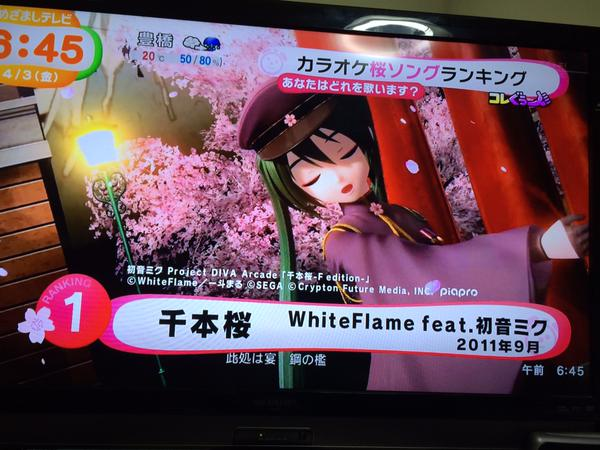 3_【めざましテレビ】カラオケ桜ソングランキング1位千本桜!!DIVAACの映像とともに紹介されました!2015_04_03