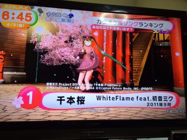 2_【めざましテレビ】カラオケ桜ソングランキング1位千本桜!!DIVAACの映像とともに紹介されました!2015_04_03