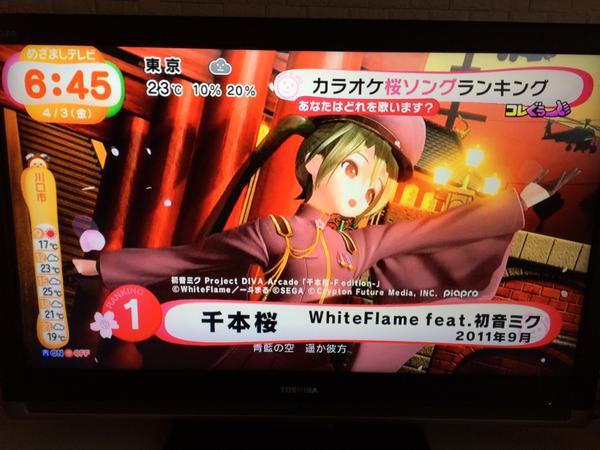 6_【めざましテレビ】カラオケ桜ソングランキング1位千本桜!!DIVAACの映像とともに紹介されました!2015_04_03