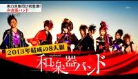 和楽器バンド Mステ 千本桜 (19)