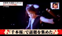 和楽器バンド Mステ 千本桜 (32)