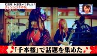 和楽器バンド Mステ 千本桜 (33)